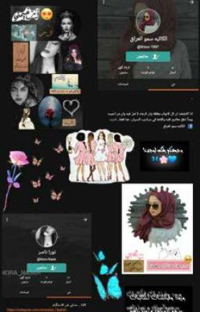 ورود وفراشات للكاتبات سمو العراق و نورا ناصر 🦋🌸..  by smsma89