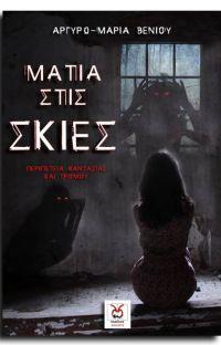 Μάτια στις Σκιές Greek Wattys 2015 Winner cover