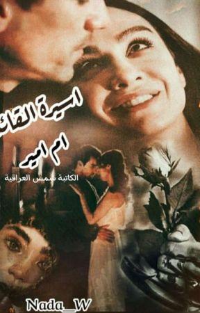 أسيره القائد  by Shams__Alnaayily