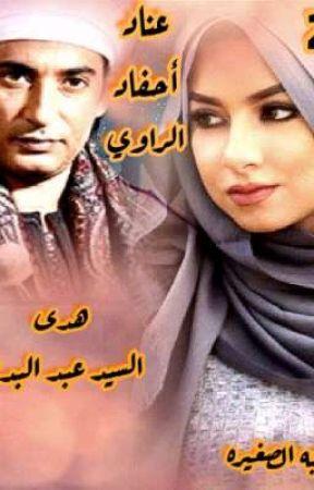 عناد احفاد الراوي الجزء الثاني by Huda2Elsayed