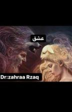 عشق by zahraa_Rk