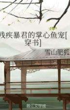 အာဏာရှင်ဆိုးကြီးနှင့်သူ၏အချစ်တော်ငါးလေး[U+Z]MM Translation by Hikari614