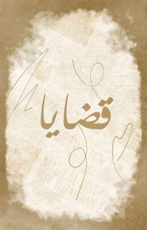 قضايا by Kawthar_Hadi