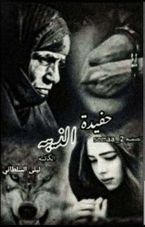 حفيدة الذيبه by Layla_Alsoltany