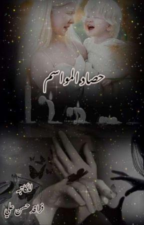 حصاد المواسم......... للكاتبه فراقد حسن علي  by Wyaam1990