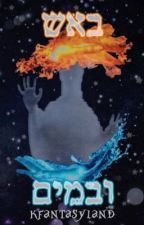 באש ובמים by kfantasyland