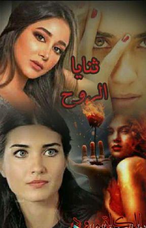 ثنايا الروح by yoyo--308
