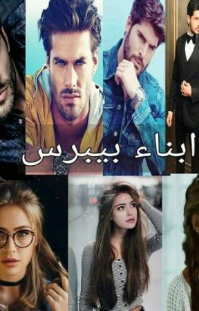 ابناء بيبرس  بقلم الكاتبه sally  jabbar by sallyjabbar91