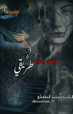 ليتكَ بداية طريقي(متوقفه) by faitma-altafili