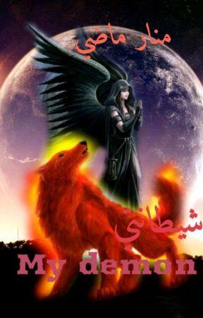 شيطانتي  𝑴𝒀 𝑫𝑬𝑴𝑶𝑵 by alialshekhh