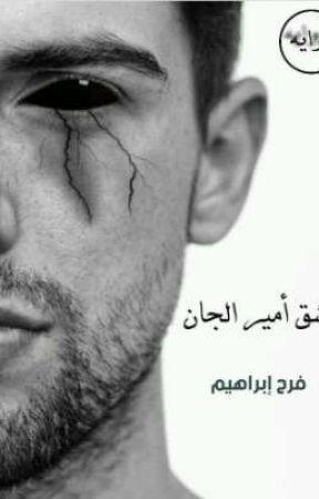 عشـق اميـر الجـان by FFEERROO