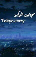 مجانين طوكيو||Tokyo crazy (ج1)  by eccentric-san