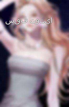سقف توتيا  by KaisarAlzahabi