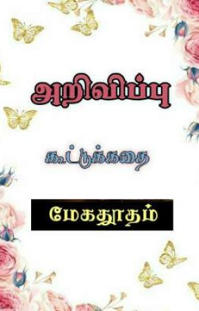 அறிவிப்பு  by jayapriyamehan