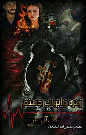 زهره وأبــواب جـهنـم  by fatimaali18_