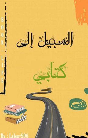 السبيل الى متعة الكتب by LeleSy596