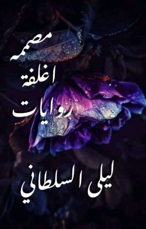 مصممة اغلفة (متوقفه) by Layla_Alsoltany