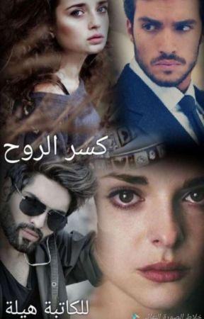كسر الروح  by __fahad__