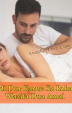 Namardi Dur Karne Ka Rohani Ilaj | Wazifa Dua Amal +91-7357056783 by amalforlover