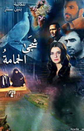 شجى الحمامة by Baneen_Star