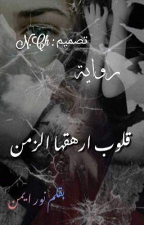 قلوب ارقها الزمن ( للكاتبه:  نور ايمن )  by NourAyman17