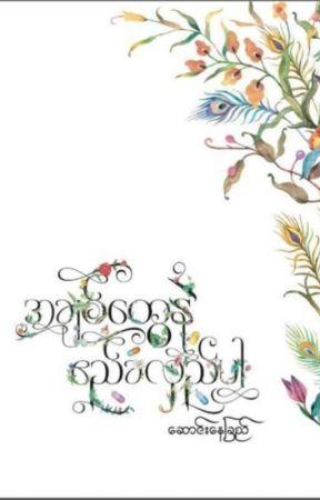 အချစ်တွေနဲ့ ဧည့်ခံလှည့်ပါ(အခ်စ္ေတြနဲ႔ ဧၫ့္ခံလွၫ့္ပါ) by Saung_Nay_Chi