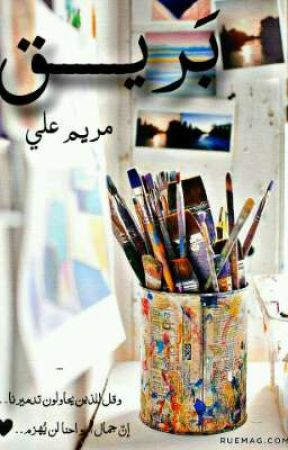 *بَريـــــــق* by MariamAli210585