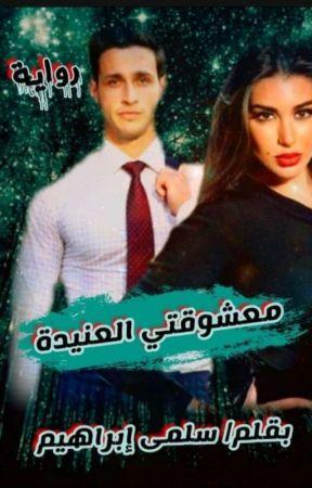 معشوقتي العنيده  by Salma84200172