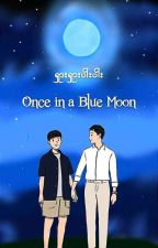 ရှားရှားပါးပါး                                             (Once In A Blue Moon) by Sue_Khat_Wai