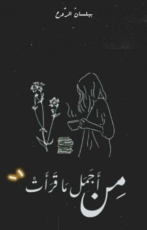 مِن أَجْمَل مَا قَرَأْت  by anesa_ghaima_25
