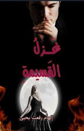 (غزلُ القَسِيمةِ)((الجزء الثالث أثْوابٌ حرِيريّة))؛؛قريبًا؛؛للكاتبة إلهام رفعت  by Elham_Refat190
