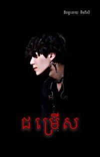 𝗢𝗽𝘁𝗶𝗼𝗻💔🥀(ជម្រើស) cover
