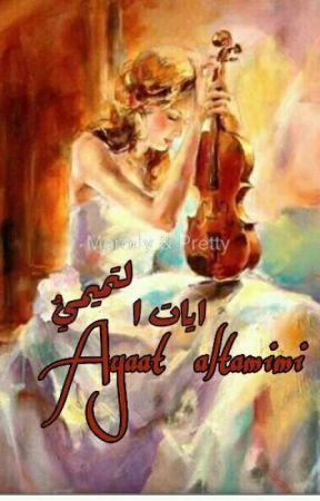 ايات التميمي  by Ayaat_altamimi