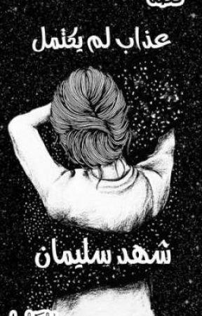 قصة : عذاب لم يكتمل - شهد سليمان by ShahdSoliman6