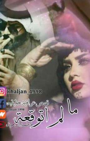 ما لم اتوقعة by Khaljan_1998