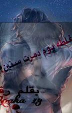 غلطه يوم دمرت سنين by Roaka18