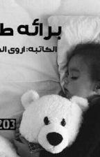 براءه طفله  by sgalljjj