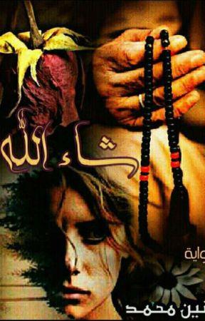 شـاء الله by baneen-55