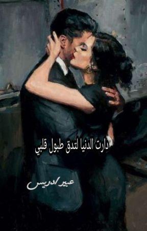 دارت الدنيا لتدق طبول قلبي by Abeer_idrres