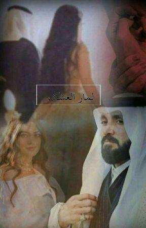 لمار العشك by aeman_al_khfajy