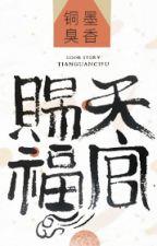 Tiān Guān Cì Fú 天官赐福 Heaven Official's Blessing by IrinaAlexa_