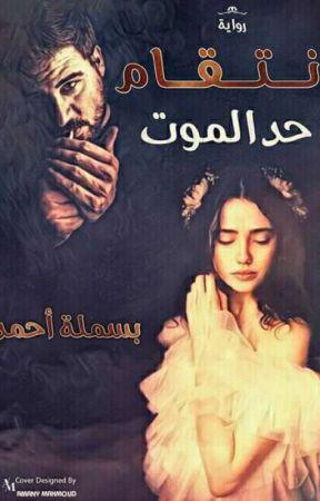 ( إنتقام حد الموت )مكتملة ج1 قيد التعديل  by basmala726262