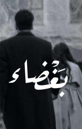 مَا بَعْدَ الْحَبّ by non__I
