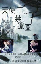 防彈魔幻小說 - 天使禁獵區 by armycecilie1984