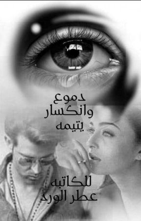 💔دموع وانكسار يتيمه 💔 by user460146682041