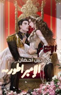 الإنتقام من بين أحضان الإمبراطور ~ cover