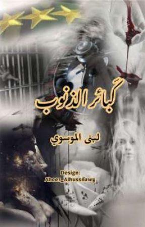 كبائر الذنوب by Lubna_Almusawi