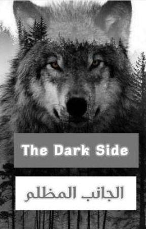 The Dark Side  الجانب المظلم  by lsalbi45