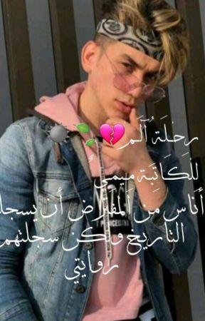 رحلة آلم 💔🍃(الجزء الأول ) by meme_mar57