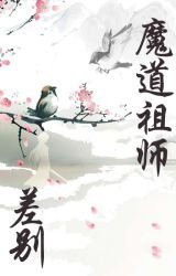 Disparity (MDZS/The Untamed FanFic) by Onyx_Snow